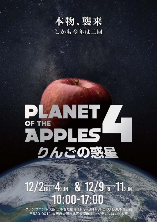planetofapple4_A4_ol.ai